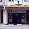 image 009-chinatown-mirage-art-gallery-jpg